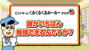 「あはれ!名作くん・春らんまんの感謝祭」放送!