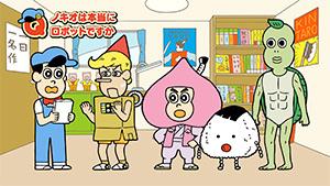 「あはれ!名作くん夏休み総集編スペシャル」放送!