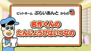 「あはれ!名作くん感謝祭スペシャル」放送!