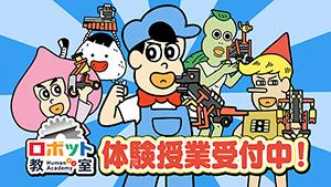 ヒューマンアカデミー「ロボット教室」コラボCM公開中!