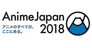 「あはれ!名作くん」がAnimeJapan2018出展!