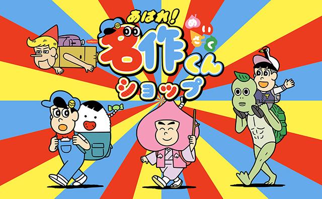 東京キャラクターストリートに「あはれ!名作くん」ショップが登場!