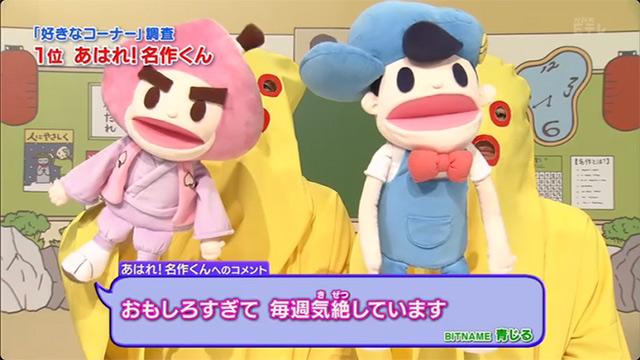 「名作くん」3年連続ビットワールド人気コーナー1位!