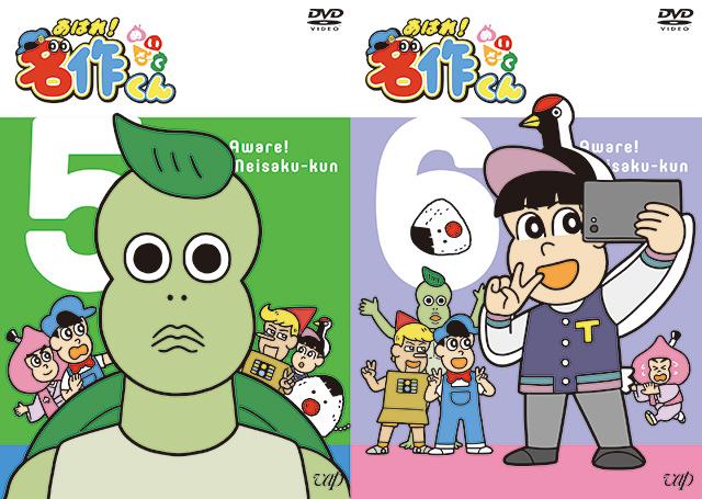 「あはれ!名作くん」DVD5・6巻発売決定!