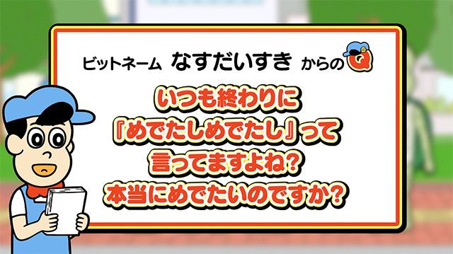 「あはれ!名作くん 春の大感謝祭」放送!