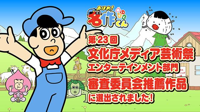 文化庁メディア芸術祭入選!