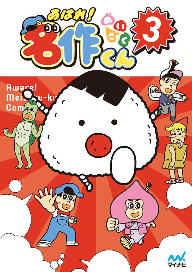 「あはれ!名作くん」フィルムコミック3巻発売決定!