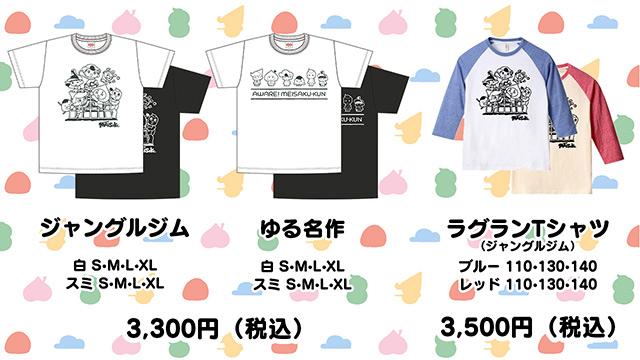 新Tシャツ発売決定!