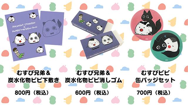 ポルカドットスティングレイとのコラボグッズ発売決定!