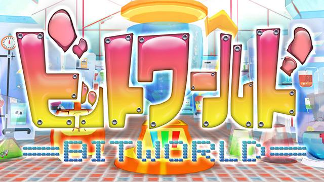 12月18日ビットワールドで「あはれ!名作くん」コラボ生放送決定!