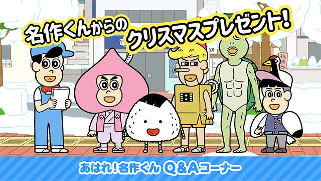 「あはれ!名作くん 冬の大感謝祭」放送!