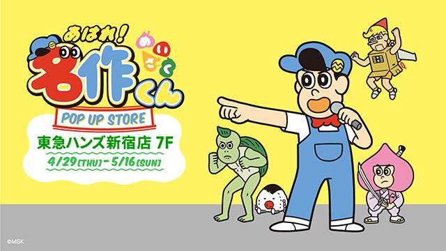 東急ハンズ新宿店にてポップアップストア開催!