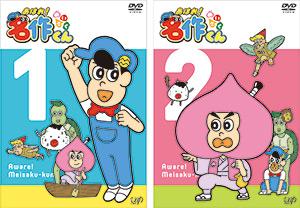 「あはれ!名作くん」DVD1・2巻同時発売決定!