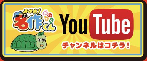 あはれ!名作くん YouTubeチャンネル