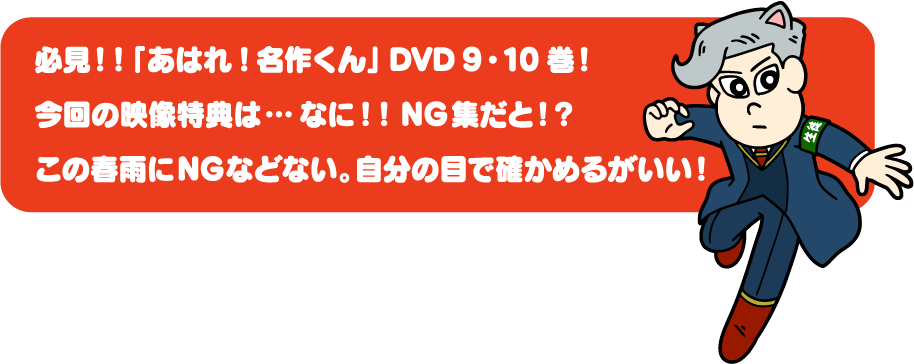 必見!!「あはれ!名作くん」DVD9・10巻!今回の映像特典は…なに!!NG集だと!?この春雨にNGなどない。自分の目で確かめるがいい!